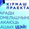 Кірмаш праектаў-Гомельшчына