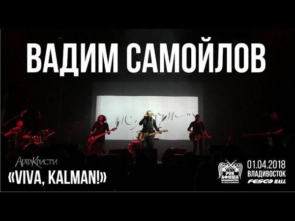 Вадим Самойлов - Viva, Kalman! (Live, Владивосток, 01.04.2018)