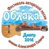 ОБЛАКА - фестиваль авторской песни