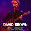 27.05 - DAVID BROWN с новым альбомом @ Ящик