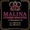 Студия красоты Malina (Екатеринбург)