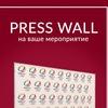 Press wall Стерлитамак / Пресс - волл, баннер