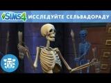 Официальный трейлер игрового процесса The Sims 4 «Приключения в джунглях»: исследуйте Сельвадораду