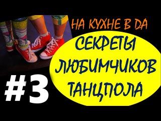 Канава и догоняшки | 3| Секреты Любимчиков Танцпола | Кизомба на кухне в DA Kizomba secrets