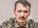 Рок-бард Новороссии Павел Юсов о Стрелкове