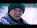 Сибирская рулетка Siberian Cut Первая серия