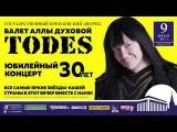 Todes  31 октября  Театр оперы и балета им. М.И.Глинки