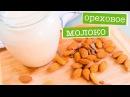 Ореховое МИНДАЛЬНОЕ МОЛОКО (или из КЕШЬЮ, ФУНДУКА, ГРЕЦКИХ ОРЕХОВ) | РЕЦЕПТ