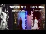 Людмила Барыкина (Весёлые ребята) &amp дуэт Баккара