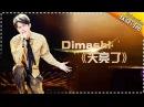 """迪玛希《天亮了》中文""""初恋""""上线-《歌手2017》第8期 单曲The Singer【我是歌手官方39"""