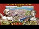 Поздняя Римская империя Диоклетиан и Константин рус История древнего мира