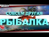 Revelation Online - РЫБАЛКА и ЖЕМЧУГ! Где взять ЖЕМЧУЖИНЫ Фантома и ЛУЧИСТЫЙ ТОПАЗ! - Гайд