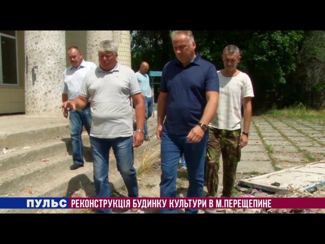 Пульс: Реконструкція Будинку культури в м. Перещепине. Випуск від 11.07.2017