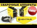 Компактные сварочные аппараты Кентавр СВ 250 РВ микрон СВ 300 РВ микрон на IGBT-транз