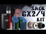GX 2/4 kit by SMOK | Детальный обзор монстра на 350 ватт