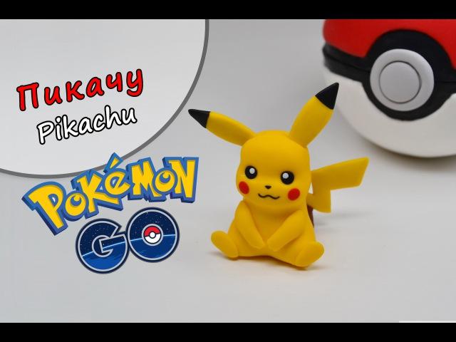 Покемон Пикачу (Pokemon GO) ❤️ Полимерная глина мастер класс, лепка ❤️ Ирина Иваниц ...