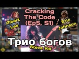 Cracking The Code 5. Трио богов Steve Vai, Albert Lee и Eric Johnson