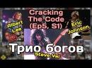 Cracking The Code 5 Трио великих Steve Vai Albert Lee и Eric Johnson Перевод от ExpMus