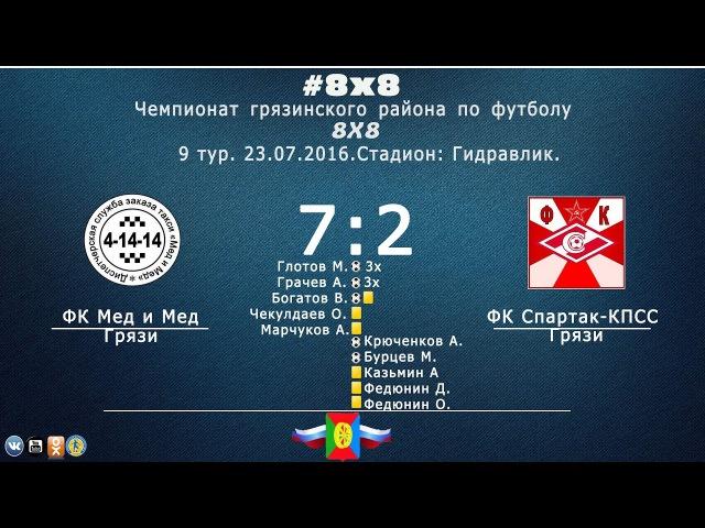 9 тур. ФК Мед и Мед - Спартак-КПСС 7:2