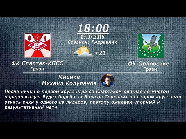 7 тур. ФК Спартак-КПСС - ФК Орловские 0:0