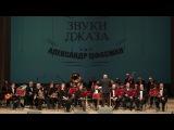 ПЕНЗАКОНЦЕРТ -Концерт, посвященный творчеству Александра Цфасмана