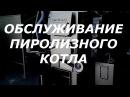 Как чистить твердотопливный пиролизный котел ВИДЕО ИНСТРУКЦИЯ DM STELLA 2017