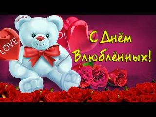 С Днём Влюблённых! Люблю тебя...! Лишь тобою одною я счастлив и тебя не заменит никто...