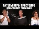 Актеры Игры Престолов описывают 7 сезон смайликами RUS VO