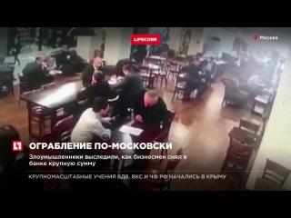 Воры в течение дня ходили за жертвой, выбирая момент для кражи миллиона рублей