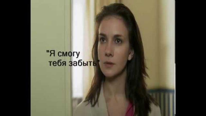 Черногоров-Алина Отпусти (Письма на стекле. Судьба)
