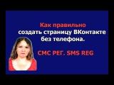Как правильно создать страницу ВКонтакте без телефона.СМС РЕГ.SMS REG