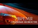 Программа ВРЕМЯ 05.09.2017 1 Канал Последние Новости Сегодня Последний Выпуск Новост