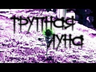 Климбатика - Трупная Луна (by agale)