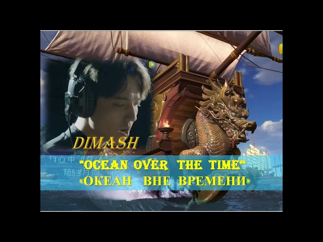 DIMASH-NEW SONG:OCEAN OVER THE TIME. «ОКЕАН ВНЕ ВРЕМЕНИ»
