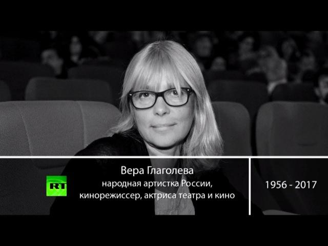 «У неё была большая душа и талант»: скончалась актриса и режиссёр Вера Глаголева