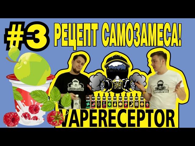 Рецепт самозамеса! VAPERECEPTOR 3: Малиново-яблочный йогурт в твоём баке!