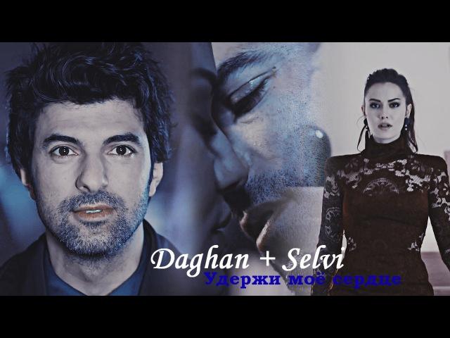 Daghan Selvi Удержи моё сердце OLENE KADAR До самой смерти