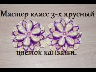 Канзаши.Как сделать цветок из лент в 3 яруса.МК Анна Кохан.