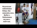 Физическая подготовка бойца Как накачать ноги Видео 2 Подготовка лоу кик и мидл кик abpbxtcrfz gjlujnjdrf jqwf rfr yfrfxfnm