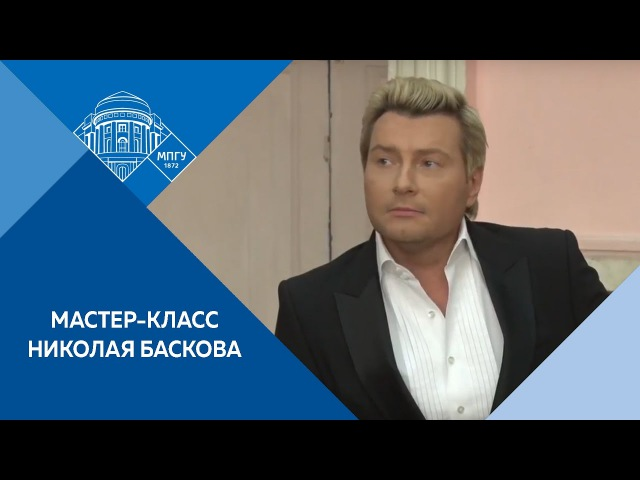 Мастер-класс Николая Баскова. 14/03/2017