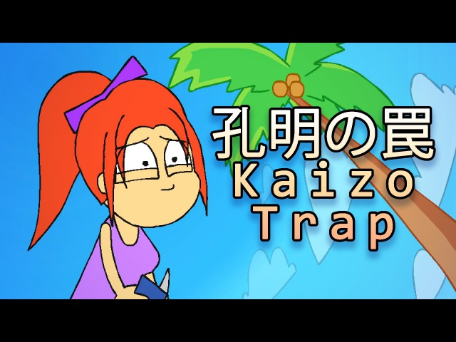 孔明の罠 - Kaizo Trap