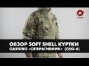 Обзор Soft Shell куртки Garsing Оперативник GSG-4 [Red Army Airsoft]