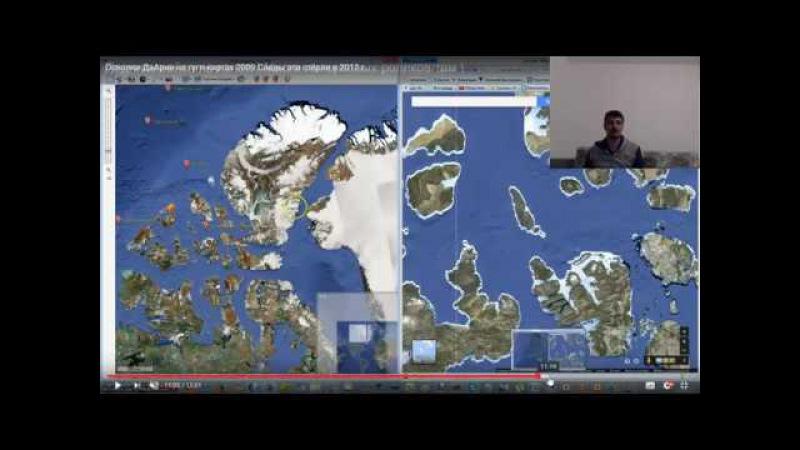 Сенсация под носом : Карты Пири-Реиса, ДаАрии , Антарктиды с космической точностью