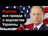 Вся правда о Яценюк Арсений Запрещено на Украине! Ukraine Politics