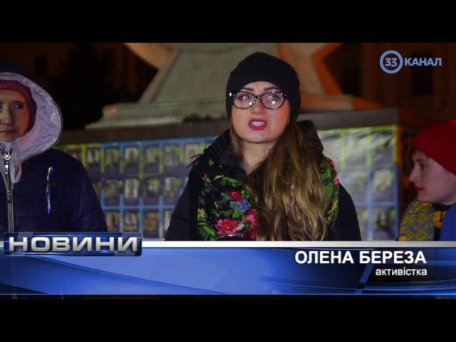 Хмельничани на місцевому Майдані Незалежності відзначили третю річницю Євромайдану