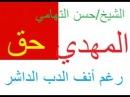 الشيخ حسن التهامي يقصف جبهة ابن سلمان وغلم 1