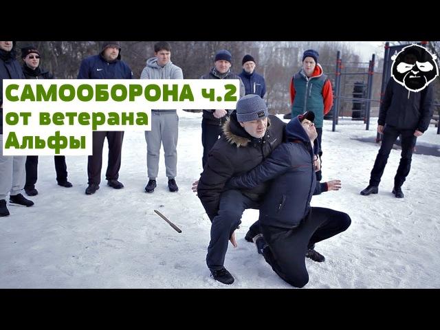 Самооборона от ветерана группы «Альфа» Часть 2 • Игорь Шевчука ❄ Субботняя Практика