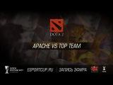 Apache vs Top Team, Кубок России 2017 Dota 2, Групповой этап, Группа С