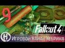 Прохождение Fallout 4 Часть 9 Добро пожаловать в Братство