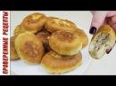 Пышные Жареные Пирожки с Мясом | Тесто на Кефире | Чудо, как Вкусно!